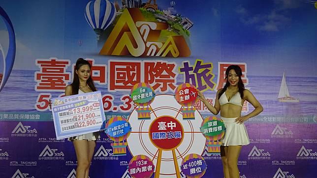 搶攻暑假旅遊商機   ATTA台中國際旅展31日登場