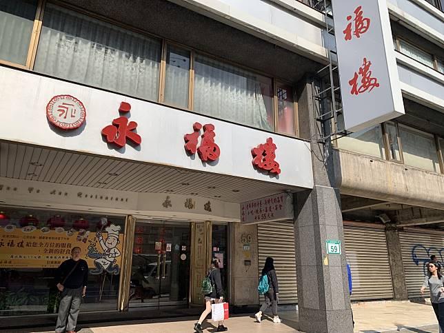 ▲許多品牌退出台北市東區,但現在傳出永福樓原址已有日商接洽想要進駐,消息一出,讓商圈內的業者都鬆了一口氣。(圖/NOWnews資料照片)