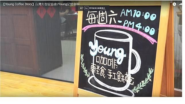 Young Coffee每周只營業一天。圖/翻攝自台灣失智症協會
