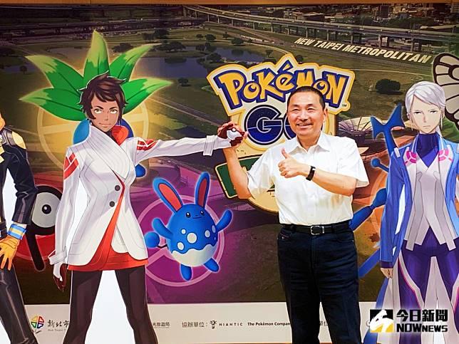 ▲新北市與日本Pokémon公司合作,於10月3日至6日在新北大都會公園,舉辦全台僅一場《Pokémon GO Safari Zone》。(圖/記者宋原彰攝,2019.09.04)
