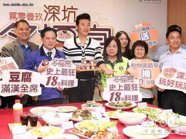 一年一度的美食盛會「深坑多福宴」,請來型男主廚陳鴻推薦,於9/30前開放登記(圖/新北市政府 提供)