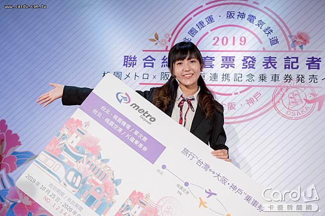 2019旅行台灣大阪神戶乘車券優惠套票以手繪方式表現桃園及大阪、神戶在地景點(圖/桃園機場捷運 提供)
