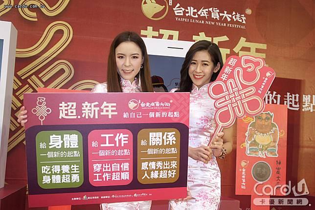台北市年貨大街主題為「超.新年」,從「身體」、「工作」、「關係」對應3尊神祇(圖/卡優新聞網)