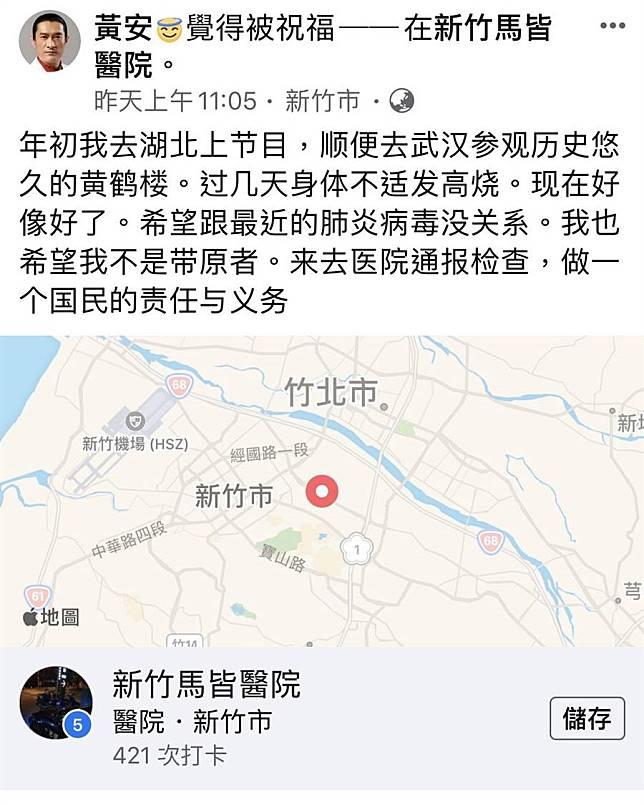 新竹馬偕澄清藝人黃安未到該院就診