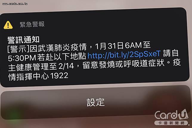 警示簡訊提醒曾前往基隆廟口、九份、101、西門町等民眾,進行自主健康管理至2/14(圖/卡優新聞網)